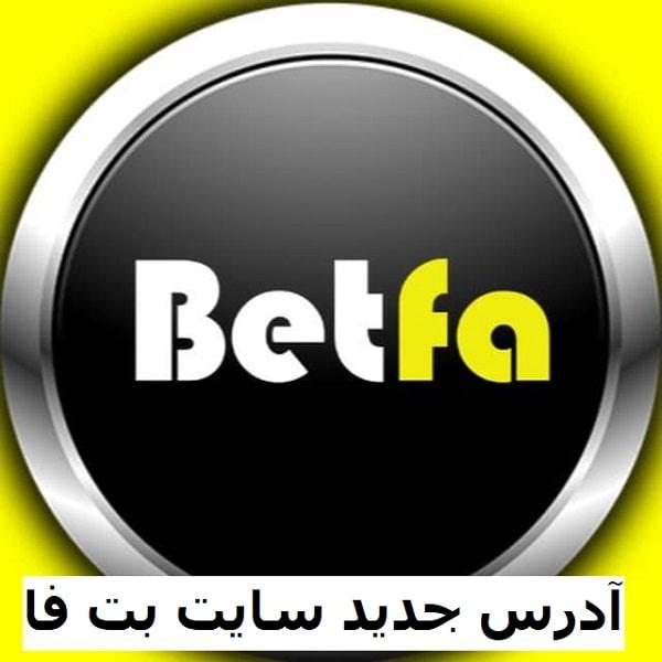 آدرس جدید سایت بت فا Betfa