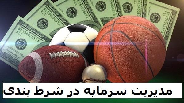 مدیریت سرمایه در شرط بندی فوتبال و کازینو انلاین