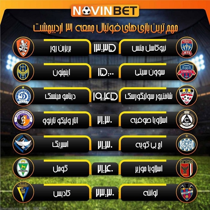 پیش بینی فوتبال امروز بازی های جمعه – 31 اردیبهشت 1400