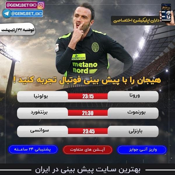 پیش بینی فوتبال امروز بازی های دوشنبه – 27 اردیبهشت 1400