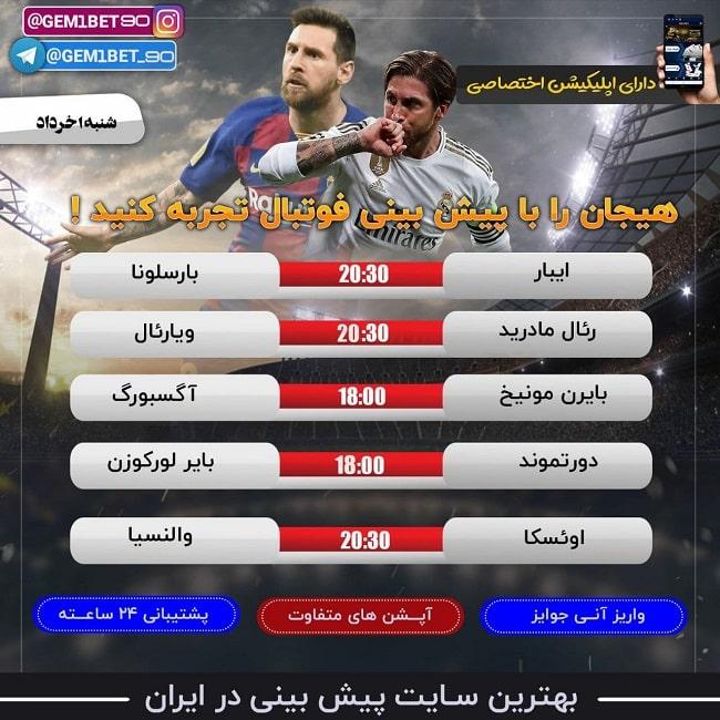 پیش بینی فوتبال امروز بازی های شنبه – 1 خرداد 1400