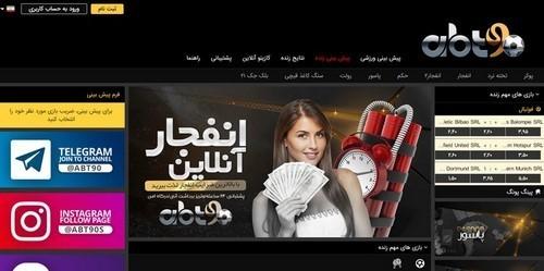سایت abt90 ساشا سبحانی